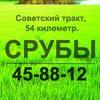 Срубы из Кирова