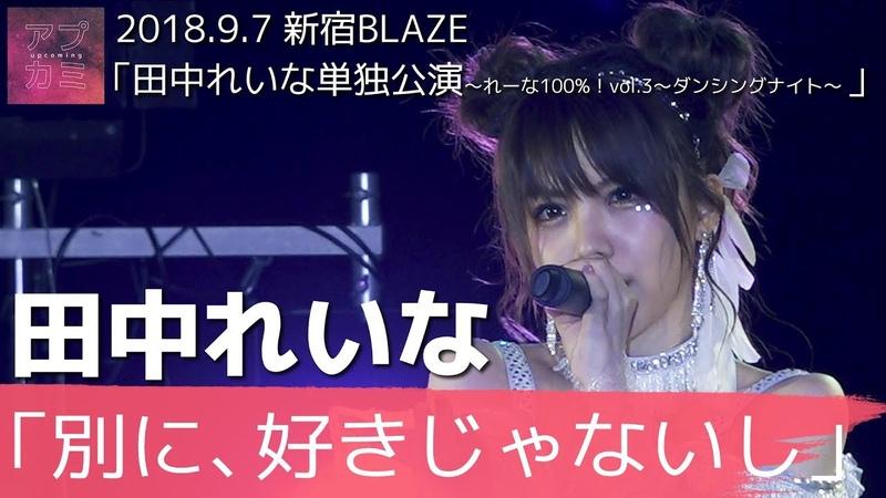 Tanaka Reina ♪ Betsu ni Suki ja nai shi (Shinjuku BLAZE 07092018)