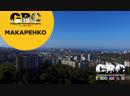 Макаренко. Центральный район Сочи. Самый популярный спальный район Сочи.