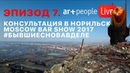 Эпизод 7🏭Консультация в Норильске. Самый грязный город России. Moscow Bar Show 2017