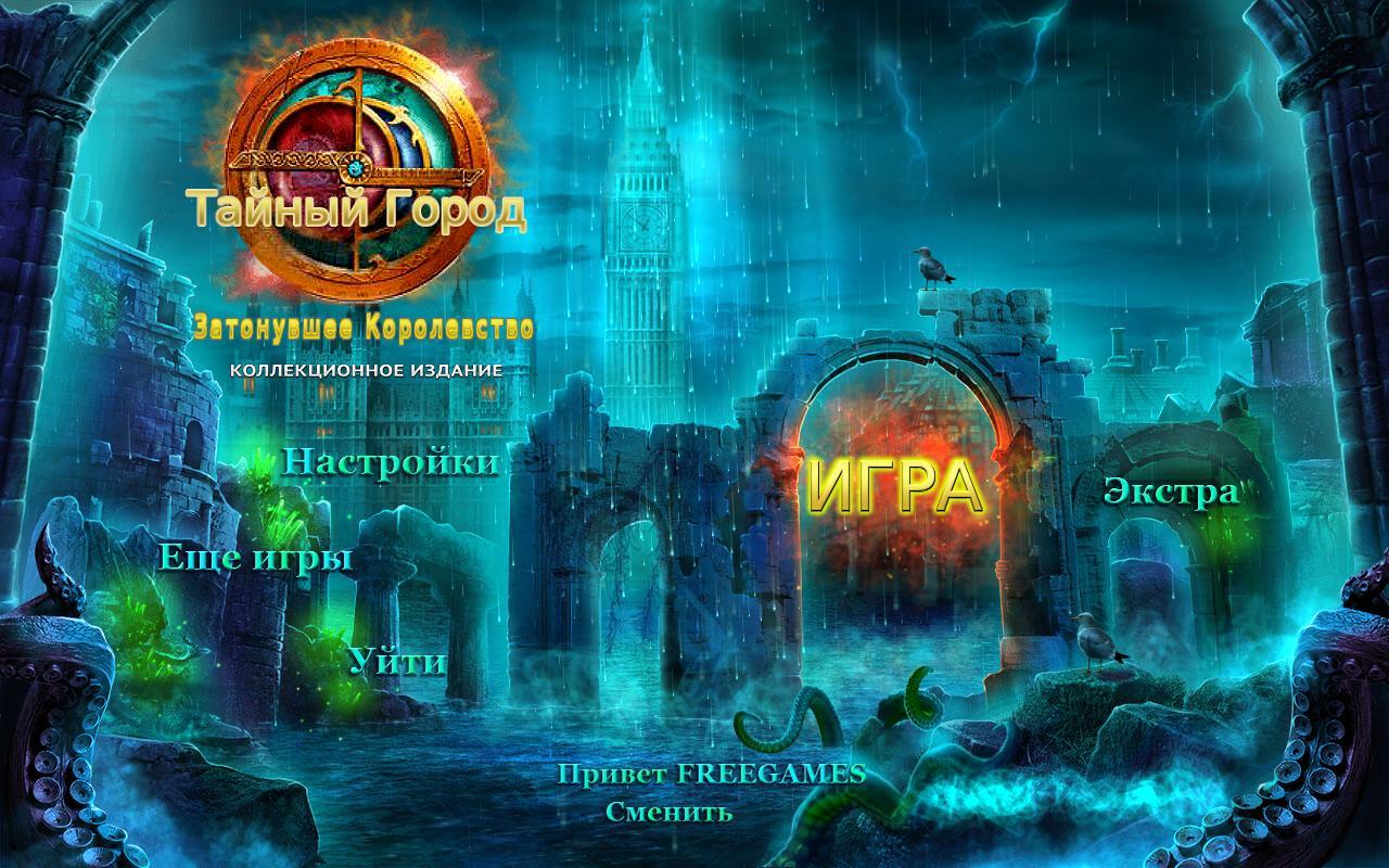 Тайный город 2: Затонувшее королевство. Коллекционное издание | Secret City 2: The Sunken Kingdom CE (Rus)
