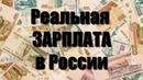 Реальные зарплаты в России. Видео опрос жителей России. Новости России 2018.