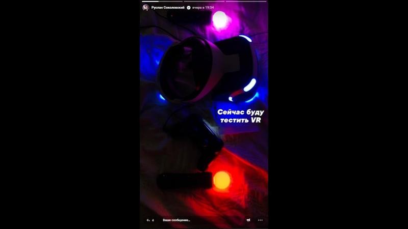 Руслан Соколовский тестирует vr шлем | очень сильно испугался скримера | stories 206