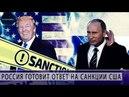 Россия готовит ответ на санкции США 20 04 2018 Роман Зыков