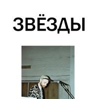 Звёзды \ Осенний концерт в Москве \ БАР УСПЕХ