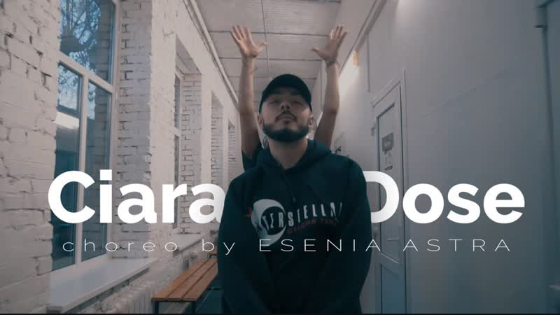 Esenia Astra | Ciara - Dose | Dance studio Interstellar | Танцы Коломна