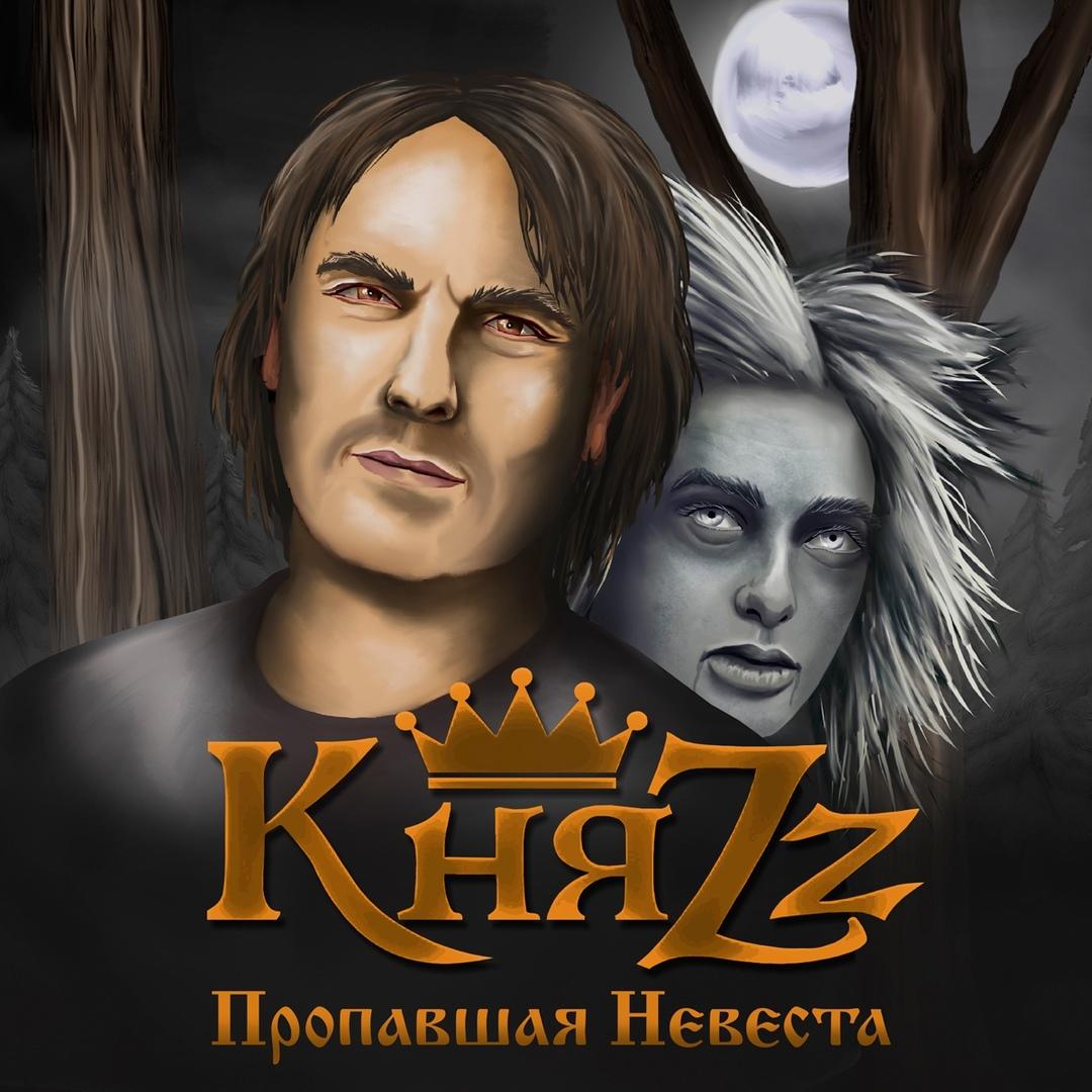 КняZz - Пропавшая невеста (Single)