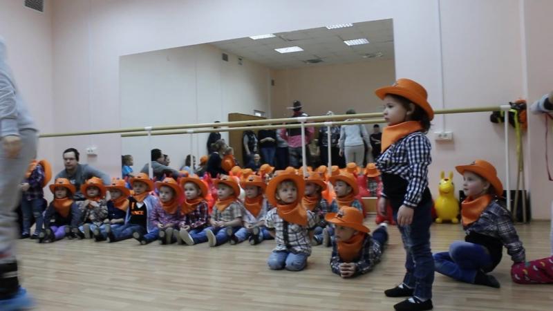 Ковбойская вечеринка Танец родителей