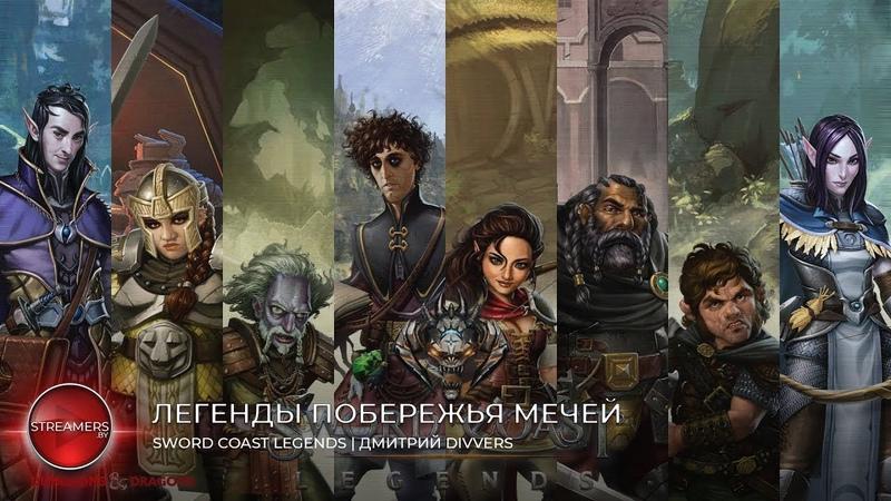 Легенды Побережья Мечей 7 (Sword Coast Legends)