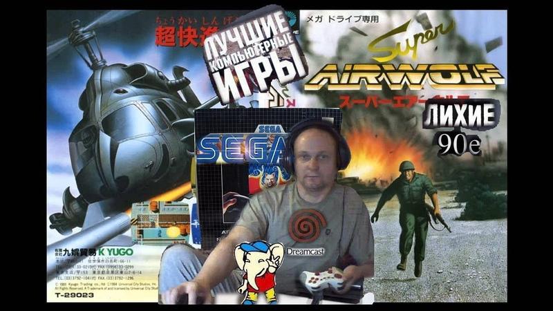 Sega mega drive 2 Super Airwolf Супер Воздушный Волк Лихие 90е Назад в прошлое 90х Вячеслав