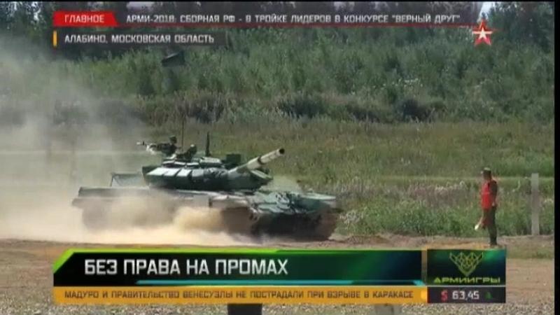 Путь к победе танкисты России заняли весь пьедестал по итогам «Индивидуальной гонки» на «Танковом биатлоне»