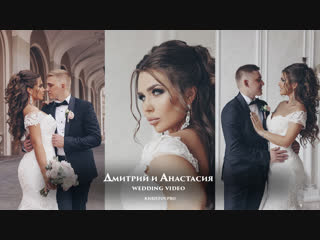 Дмитрий и Анастасия (wedding video 18.08.18)