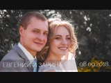 WEDDING DAY: ЕВГЕНИЙ И ЗАРИНА