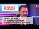 Лживый и некомпетентный общественный коррупционер Артем Кирьянов об НДС, ЖКХ и тарифах