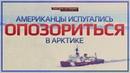 Американцы испугались опозориться в Арктике Руслан Осташко