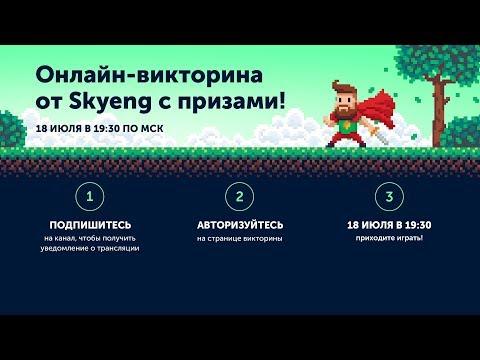 Онлайн викторина с призами от Skyeng