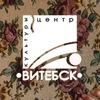 Центр культуры «Витебск» | Афиша Витебска
