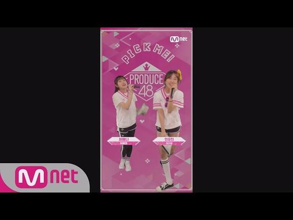 [PRODUCE 48] Karaoke queen, its me! | Choi Yena (Yuehua) An Yujin (Starship) - ♬사랑의 배터리 • 180615