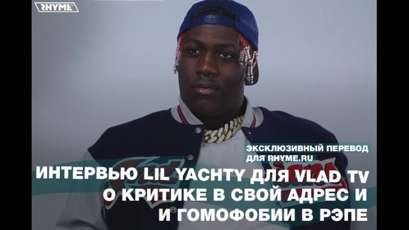 Интервью Lil Yachty для Vlad TV о критике в свой адрес и гомофобии в рэпе Переведено сайтом