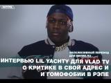 Интервью Lil Yachty для Vlad TV о критике в свой адрес и гомофобии в рэпе (Переведено сайтом Rhyme.ru)