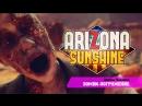 Arizona Sunshine - ЗОМБИ-погружение - VR Cafe