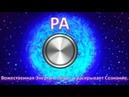 Волшебная Кнопка РА Подарок от СМ 06 07 18