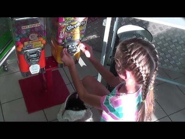 Потратила все деньги на шопкинс из автомата Spent all money on Shopkins