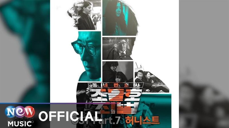 [동네변호사 조들호 My Lawyer, Mr. Joe 2] HONEYST (허니스트) - Thank U