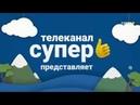 Сергей Стайкин из Череповца в телепередаче Прогнозики Погодки на канале Супер . Дети телеведущие