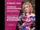 16 июня — Открытие летней веранды в день рождения ресторана Katyusha. Специальный гость — Татьяна Буланова