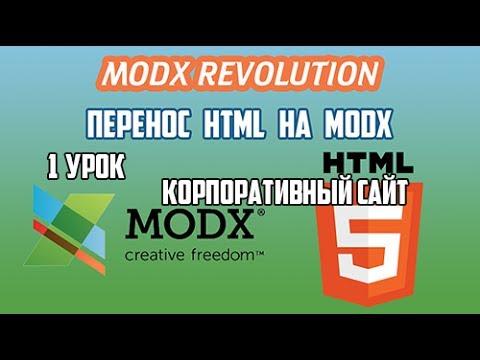 1 урок Корпоративный сайт на MODX Revolution. Перенос html в чанки натянуть html шаблон на MODX Revo