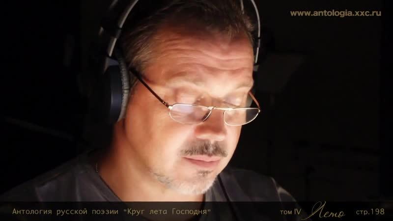 Владимир Зайцев читает стихотворение Дмитрия Мережковского Бог