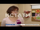 Кстати Новости Нижнего новгорода - 115 клубов для молодых семей в Нижегородской области