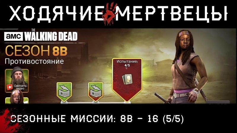 Прохождение сезонной миссии 8B 16 5 5 в игре Ходячие мертвецы Ничейная земля смотреть онлайн без регистрации