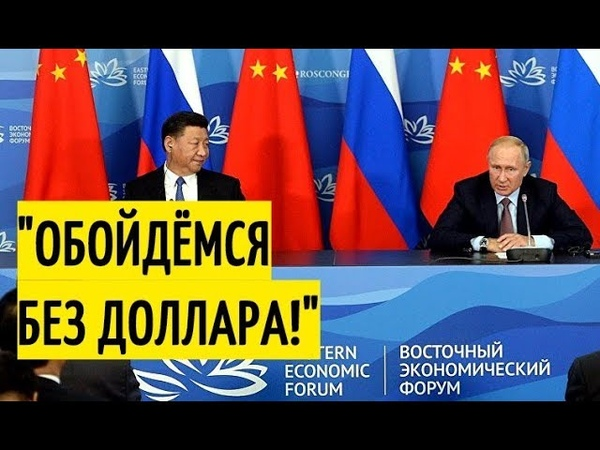 Наступает НОВАЯ эпоха! Совместное заявление Путина и Си Цзиньпиня! США и Запад рвут и мечат!