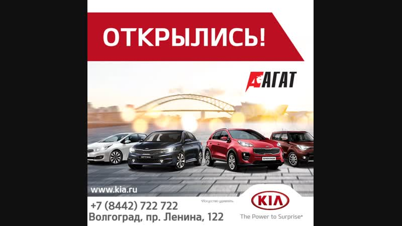 Открылся Первый Дилерский центр KIA @agat_group в Волгограде!