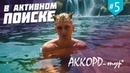 Аккорд-тур сюжет о туре В активном поиске......
