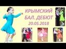 КРЫМСКИЙ БАЛ. ДЕБЮТ ОЛЕСИ-КУРОЛЕСИ И ЕЕ ДРУЗЕЙ!