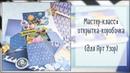 Скрапбукинг Мастер класс объемная открытка коробочка своими руками Космос