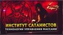 Институт Сатанистов Технологии управления массами ЯХНО