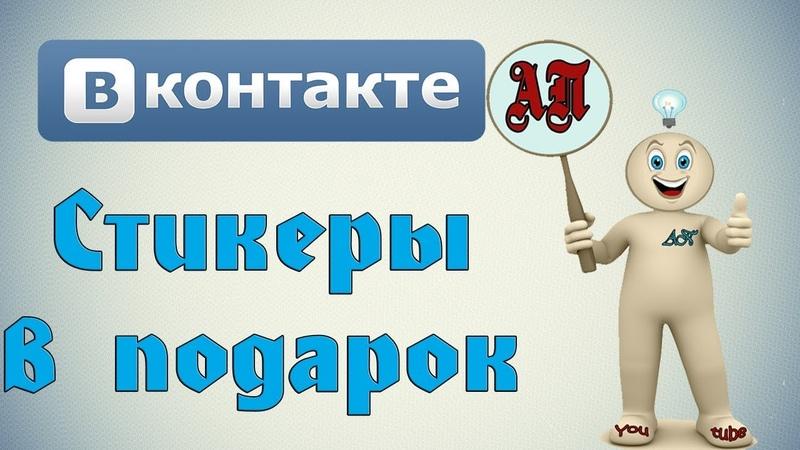 Как подарить стикеры Вконтакте?