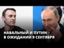 Навальный и Путин в ожидании 9 сентября