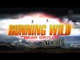 Звездное выживание с Беаром Гриллсом 4 сезон 3 серия. Лена Хиди Running Wild Bear Grylls (2018)