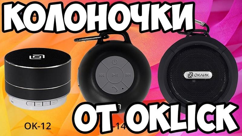 Три новенькие Bluetooth колонки от Oklick OK 12 OK 14 и OK 15