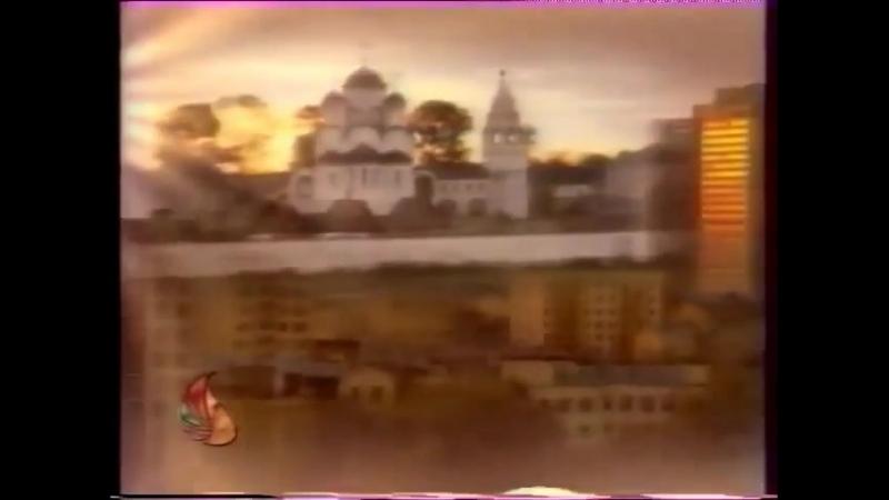 История заставок начала и конца эфира (Московия-ТВМ, 1997-2001)