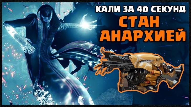АНАРХИЯ СТАНИТ КАЛИ - УБИЙСТВО ЗА 40 СЕКУНД. ПОСЛЕДНЕЕ ЖЕЛАНИЕ   DESTINY 2