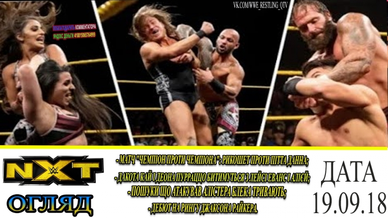[Wrestling Ukraine]Highlights]WWE NXT 19 September 2018 HD]Огляд Українською]