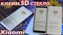 Xiaomi Клеим 5d Стекло