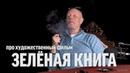 Дмитрий Goblin Пучков про х/ф Зелёная книга