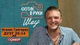 Оганес Григорян, дуэт 2014 из Comedy Club, Фотик В Руки Шоу